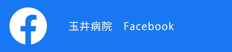 玉井病院Facebook