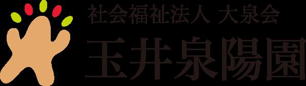 社会福祉法人 大泉会 玉井泉陽園